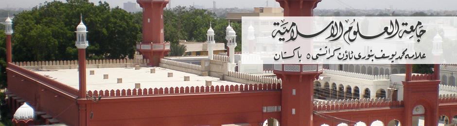 Criteria for Admission | Jamia Banuri Town